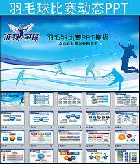体育竞赛活动羽毛球运动PPT模板