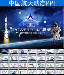 震撼中国航空航天宇航探月卫星发射PPT模板