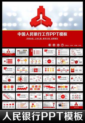 中国人民银行PPT