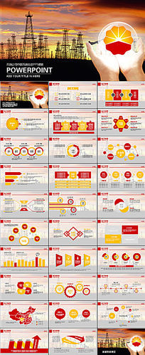 中国石油中石化中石油动态PPT模板