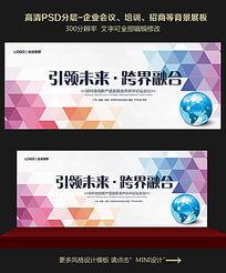IT网络科技会议展板背景设计