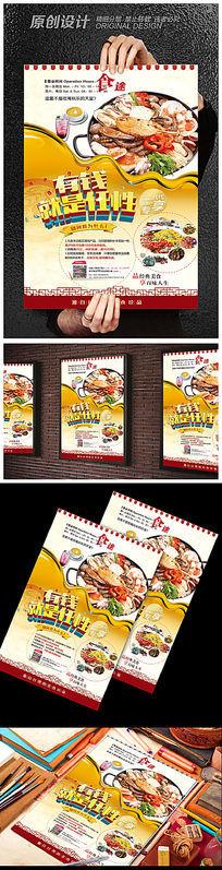 餐饮海鲜火锅美食宣传海报设计