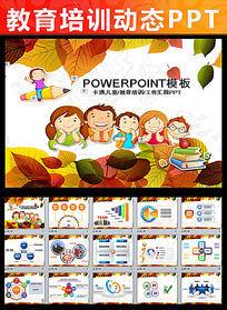 动态卡通教育教学开学仪式通用PPT