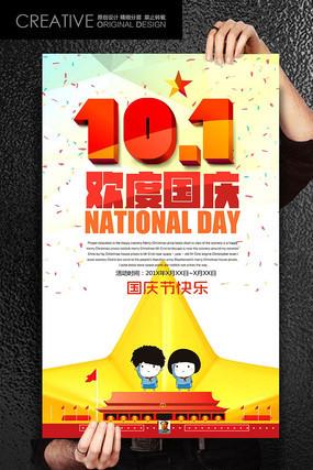 国庆节创意海报设计