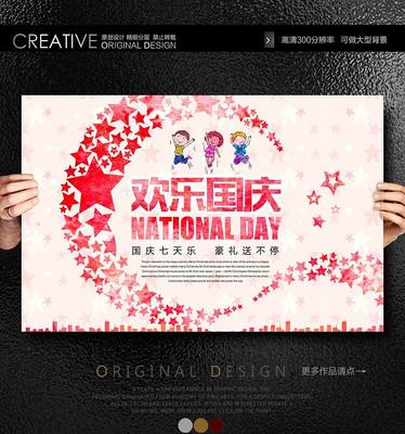 国庆节校园宣传海报设计