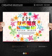 国庆节幼儿园活动海报模板