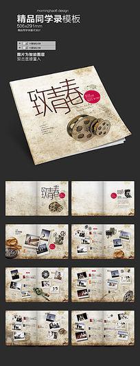 简约复古风格毕业同学录纪念册版式设计