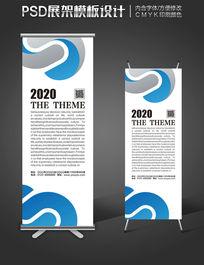 科技展会展架背景设计