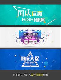 淘宝国庆节钜惠海报模板