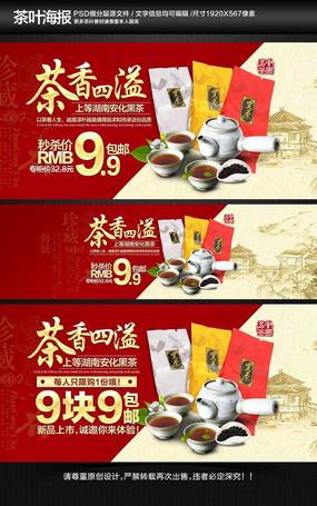 淘宝中国风茶叶茶具全屏海报