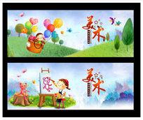学校美术展宣传展板设计