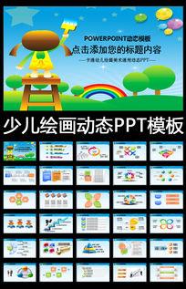 幼儿书画大赛美术教育课件PPT模板