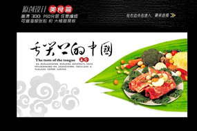 韩国菜式展板设计