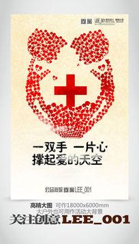 红十字会血站献血公益海报设计