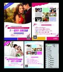婚纱影楼宣传单页设计