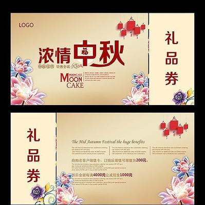 时尚花朵中秋节礼品券设计