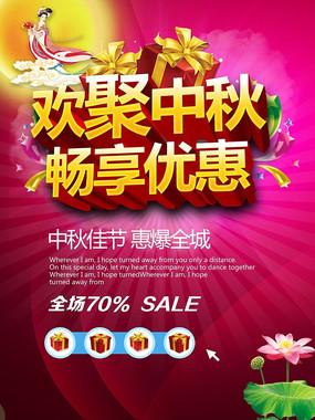 中秋佳节畅享优惠促销海报设计