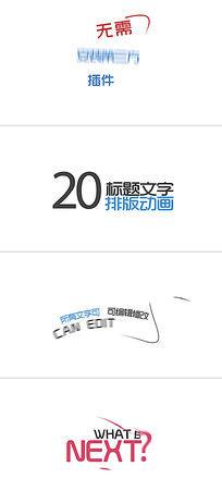 22款文字标题排版动画AE模板