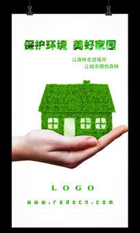 保护环境美好家园创意海报设计