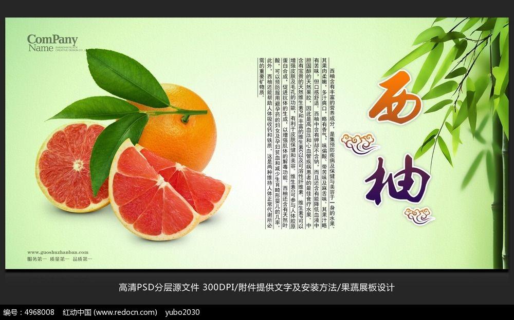 大气水果店西柚海展板设计图片