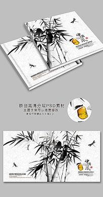 大气水墨竹子中国风封面设计
