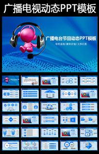 电台节目录制广播PPT动态模板下载