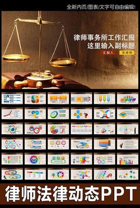 法庭法律律所律师ppt动态模板