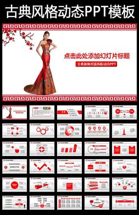 中国民族风