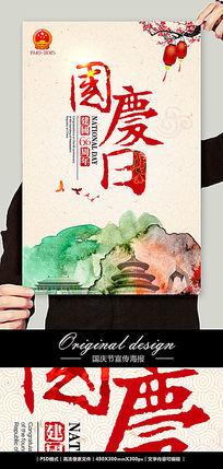 古典国庆节宣传海报模板
