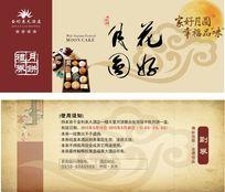 古典中秋月饼礼券设计