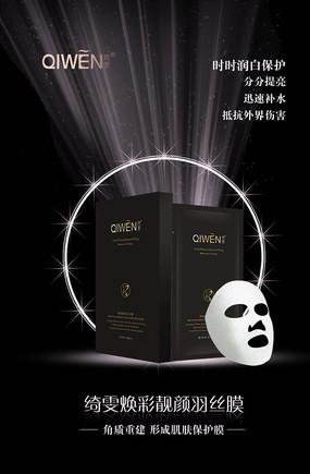 黑色高端面膜化妆品海报设计