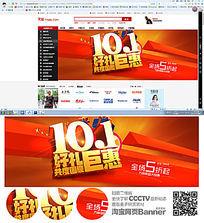 红色大气十一国庆好礼巨惠网页