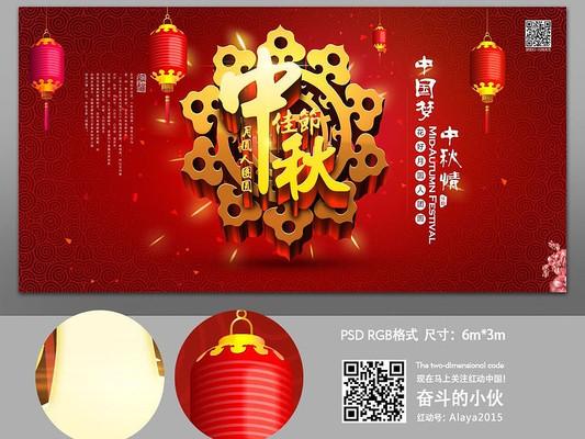 红色大气中秋佳节海报模板