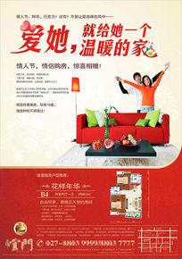 红色温馨婚房报纸广告设计