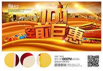 金色大气十一国庆空前巨惠海报模板