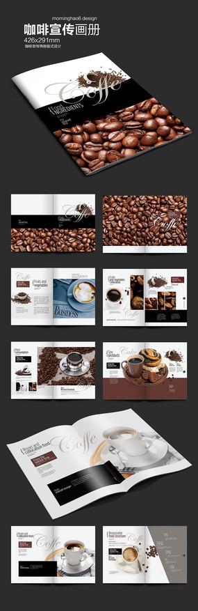 咖啡文化宣传画册版式设计
