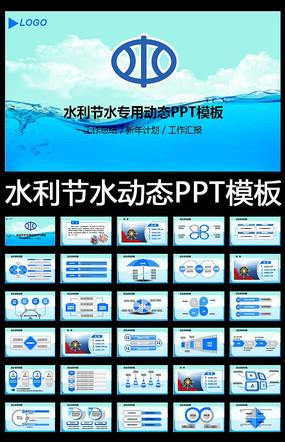蓝色纯净动感水行业水利局动态PPT模板