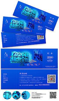 蓝色中秋活动优惠券设计