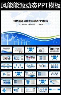 绿色能源风力发电风能ppt动态模板
