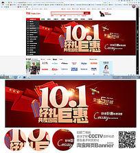 十一国庆好礼巨惠网页