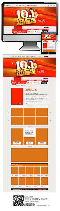 十一国庆巨惠网站首页设计