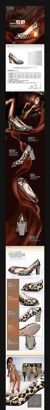 淘宝天猫女鞋细节描述图模板