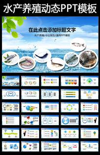 渔业水产海鲜渔业开发淡水水产养殖PPT