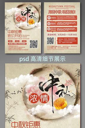 中国风高档底纹中秋宣传单设计