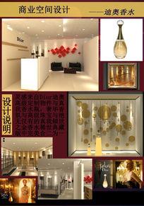 迪奥香水专卖店展示空间设计max