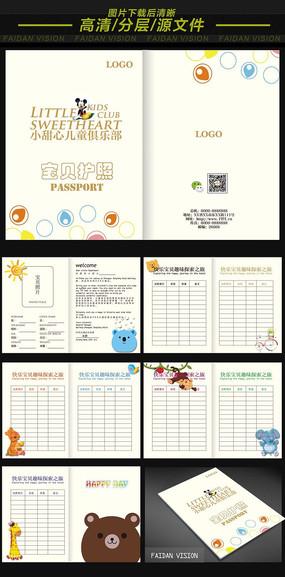 精美卡通幼儿儿童成长手册成长档案