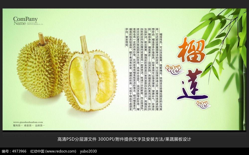 清新唯美水果店榴莲海报招贴广告设计图片