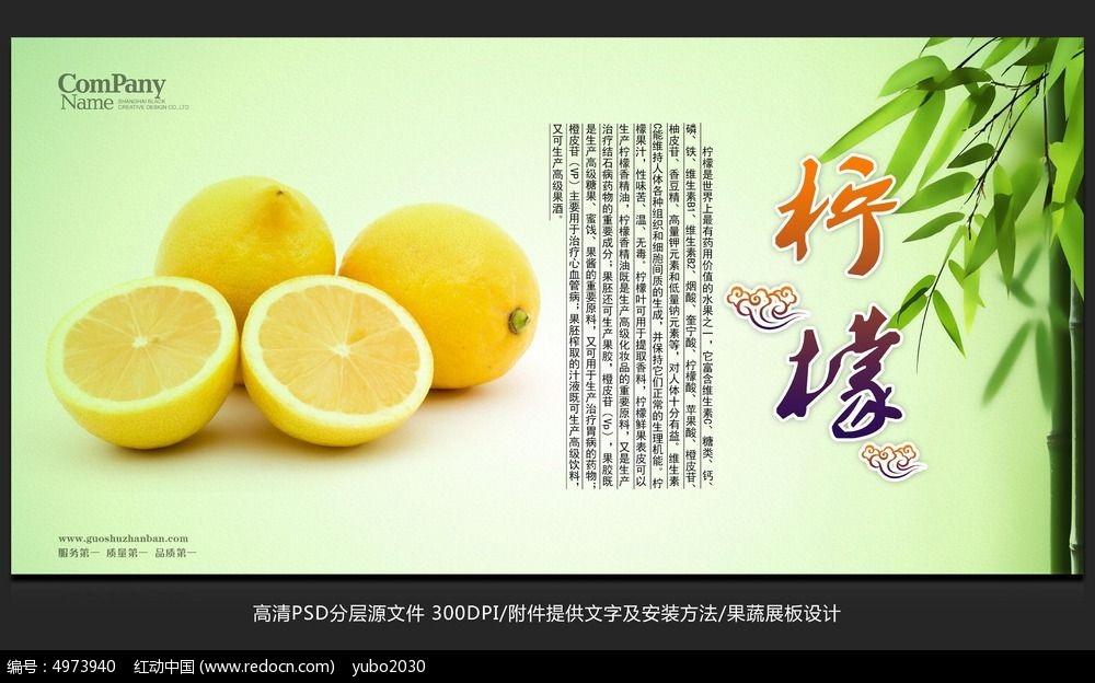 清新唯美水果店柠檬海报招贴广告设计图片