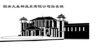 韶关大森林温泉有限公司自在楼装饰画