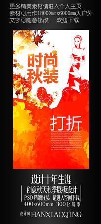 时尚秋装秋季海报设计